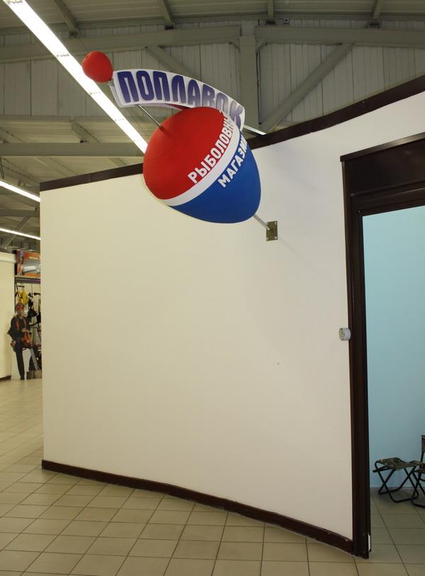 """МР """"Левша"""", г.Братск - Вывески: Объемная вывеска магазина """"ПОПЛАВОК"""""""