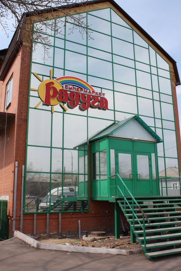"""МР """"Левша"""", г.Братск - Вывески световые: Вывеска супермаркета """"Радуга"""""""
