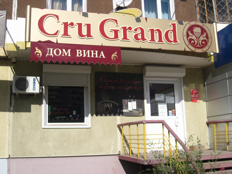 "МР ""Левша"", г.Братск - Вывески: Дом вина ""Cru Grand"""