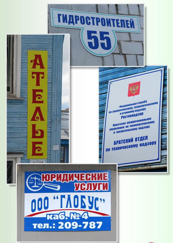 """МР """"Левша"""", г.Братск - Таблички:"""