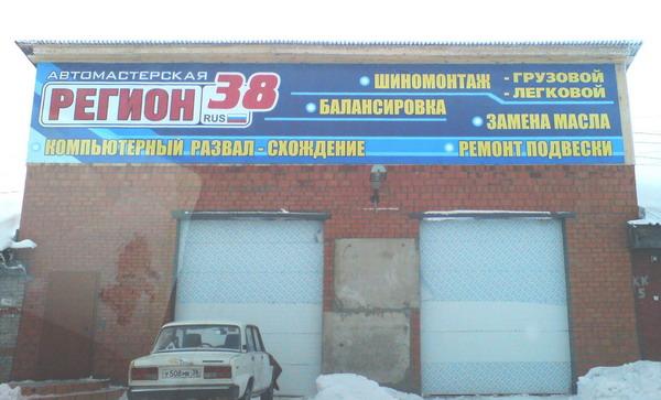 """МР """"Левша"""", г.Братск - Баннеры:"""