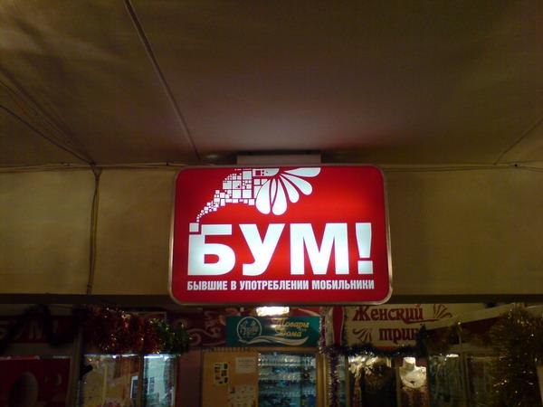 "МР ""Левша"", г.Братск - Интерьерная реклама:"