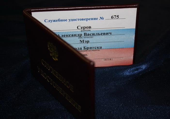 """МР """"Левша"""", г.Братск - Разное: Удостоверение мэра города Братска"""