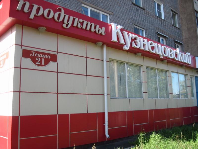 """МР """"Левша"""", г.Братск - Вывески световые: магазин  """"Кузнецовский"""""""