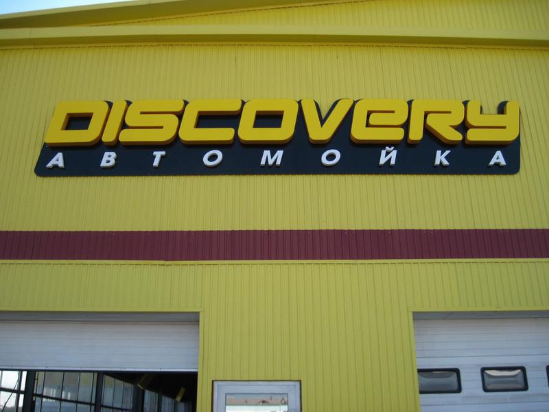 """МР """"Левша"""", г.Братск - Вывески световые: автомойка """"Discovery"""""""