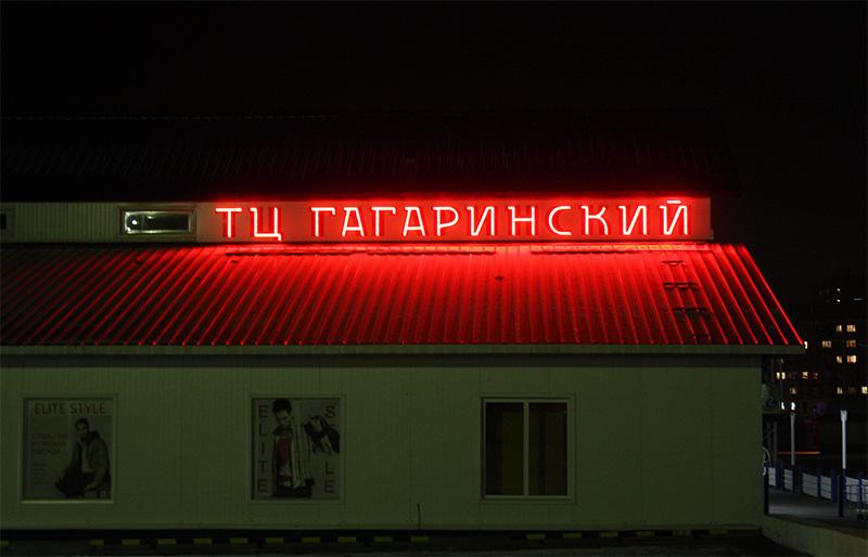 """МР """"Левша"""", г.Братск - Вывески световые: Торговый центр """"Гагаринский"""""""