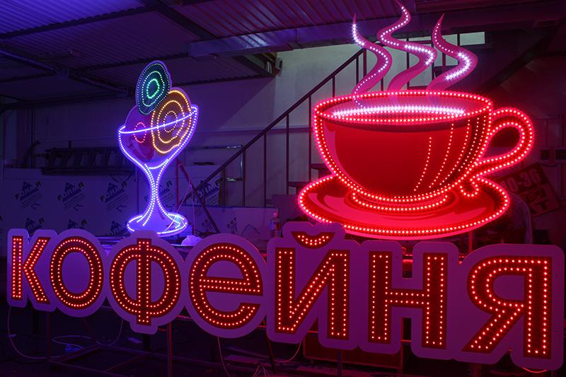 """МР """"Левша"""", г.Братск - Вывески световые: Фрагменты вывески """"Кофейня"""""""