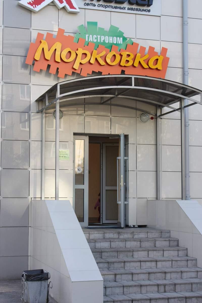 """МР """"Левша"""", г.Братск - Вывески световые: Супермаркет """"Морковка"""""""
