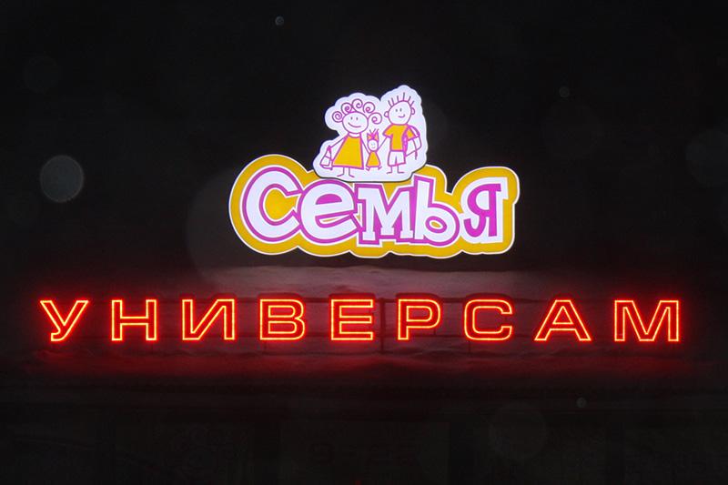 """МР """"Левша"""", г.Братск - Вывески световые: универсам """"Семья"""""""