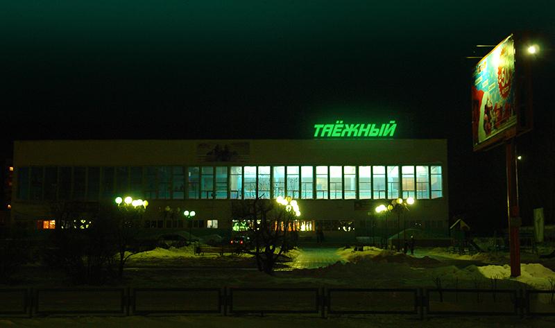 """МР """"Левша"""", г.Братск - Вывески световые:"""