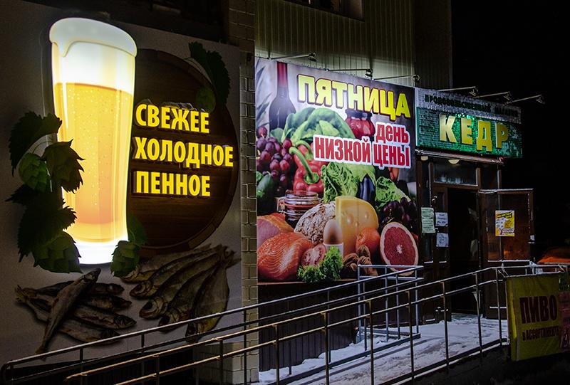 """МР """"Левша"""", г.Братск - Вывески динамические:"""
