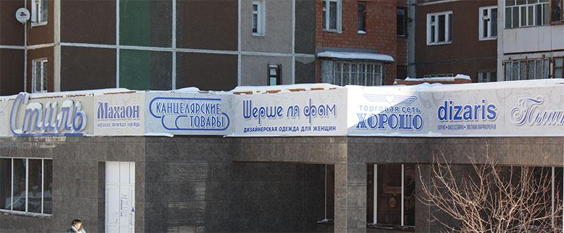 "МР ""Левша"", г.Братск - Вывески:"