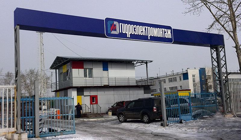 """МР """"Левша"""", г.Братск - Вывески: Въездная группа на территорию компании """"Гидроэлектромонтаж"""""""