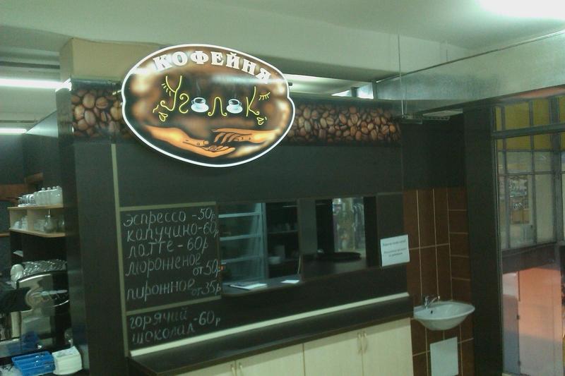 """МР """"Левша"""", г.Братск - Интерьерная реклама: Кофейня """"Уголок"""""""