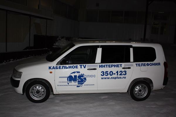 """МР """"Левша"""", г.Братск - Транспорт: Аппликация на автомобиль """"Новая Сибирь плюс"""""""