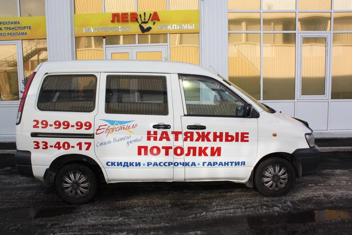 """МР """"Левша"""", г.Братск - Транспорт: Аппликация на автомобиль """"Евростиль"""""""