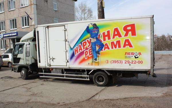 """МР """"Левша"""", г.Братск - Транспорт: Грузовик """"ЛЕВША"""""""