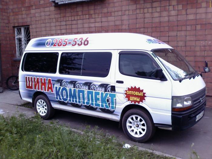 "МР ""Левша"", г.Братск - Транспорт: Аппликация на автомобиль ""ШИНА-КОМПЛЕКТ"""