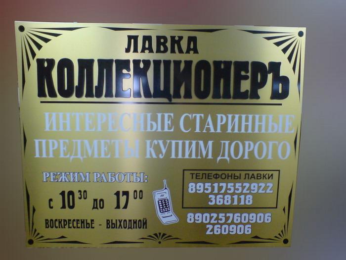 "МР ""Левша"", г.Братск - Таблички: Табличка ""Лавка Коллекционер"""