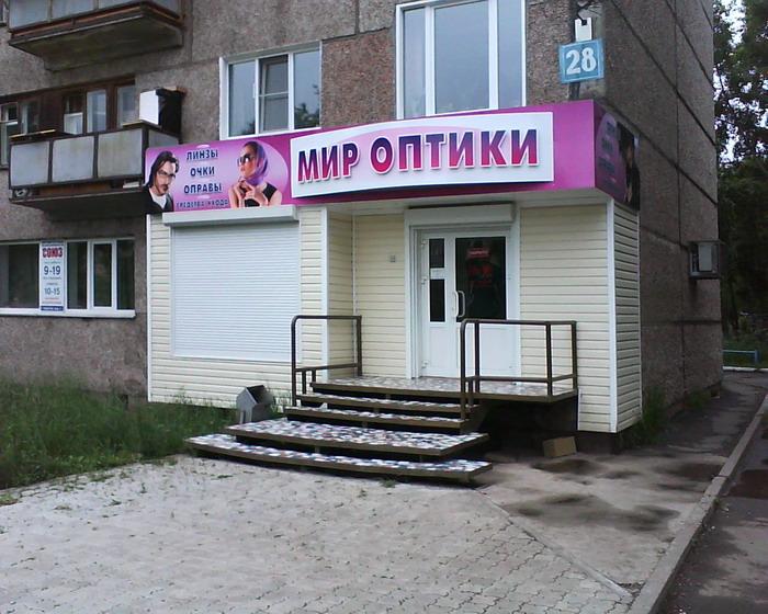 """МР """"Левша"""", г.Братск - Вывески: Вывеска """"МИР ОПТИКИ"""""""