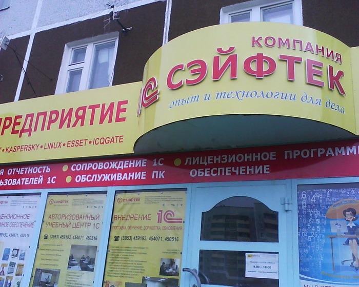"""МР """"Левша"""", г.Братск - Вывески: Вывеска """"СЭЙФТЕК"""""""