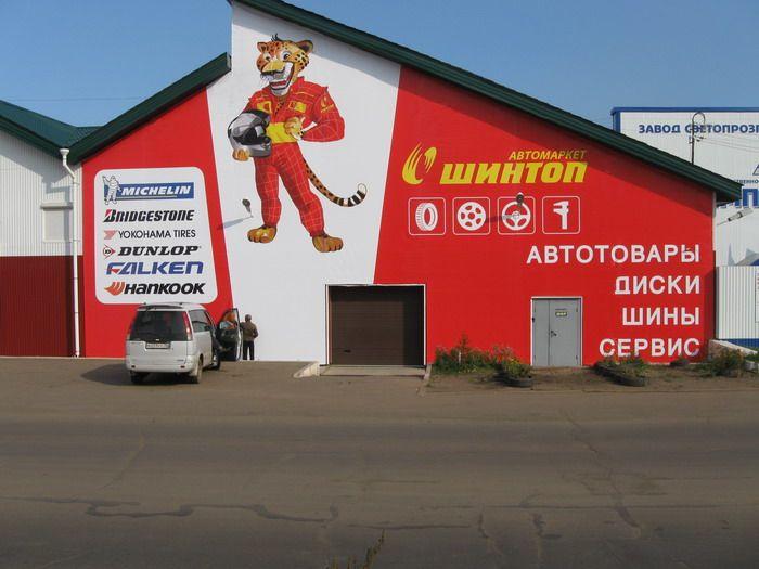 """МР """"Левша"""", г.Братск - Баннеры: Баннер """"ШИНТОП"""""""