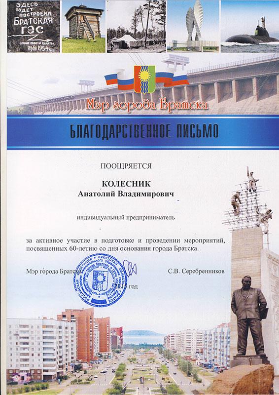 """МР """"Левша"""", г.Братск"""