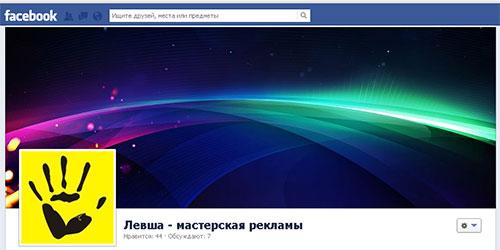 """Мастерская рекламы """"Левша"""" в FACEBOOK"""