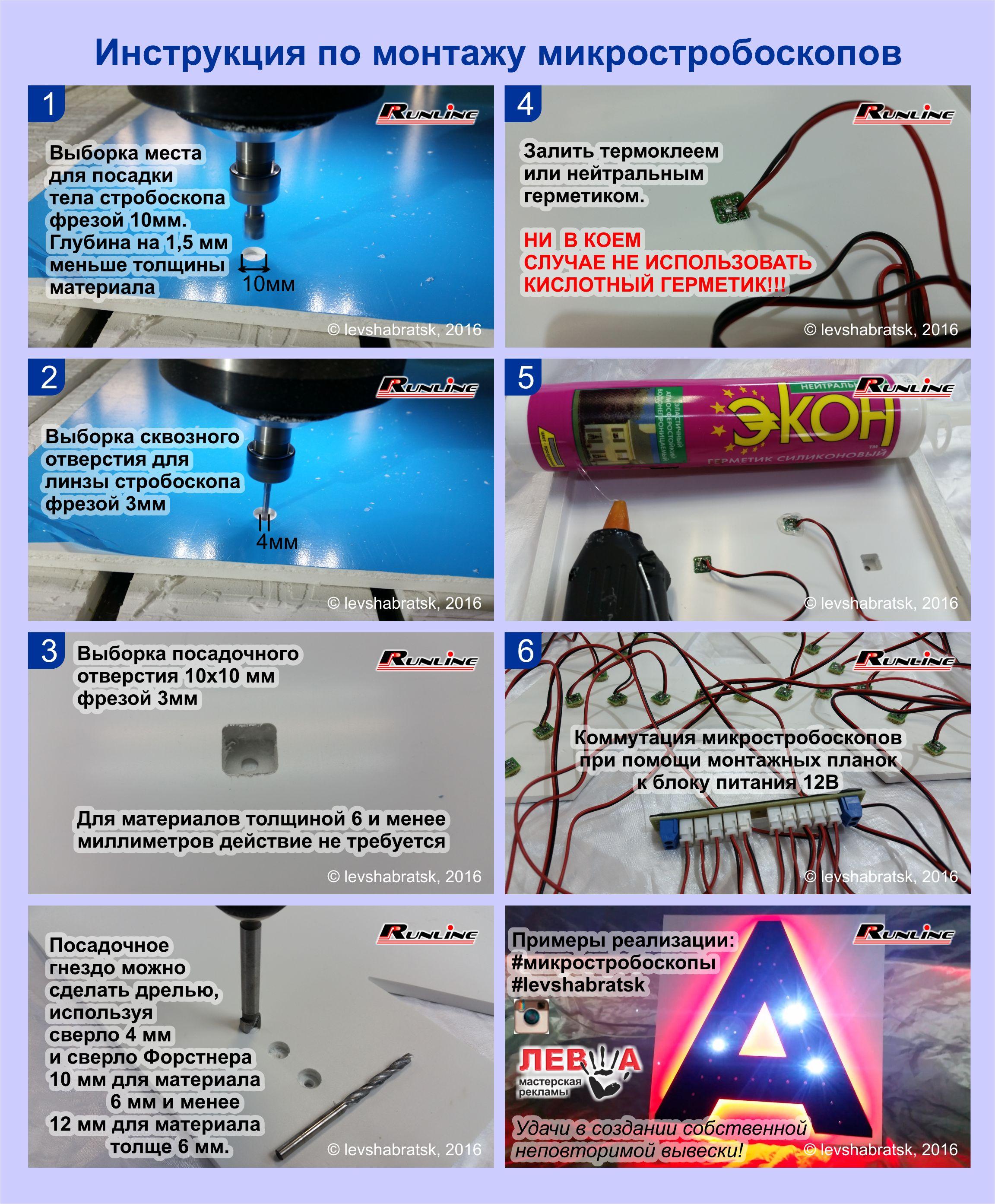 Инструкция по монтажу микростробоскопов