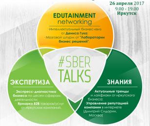 SberTalk