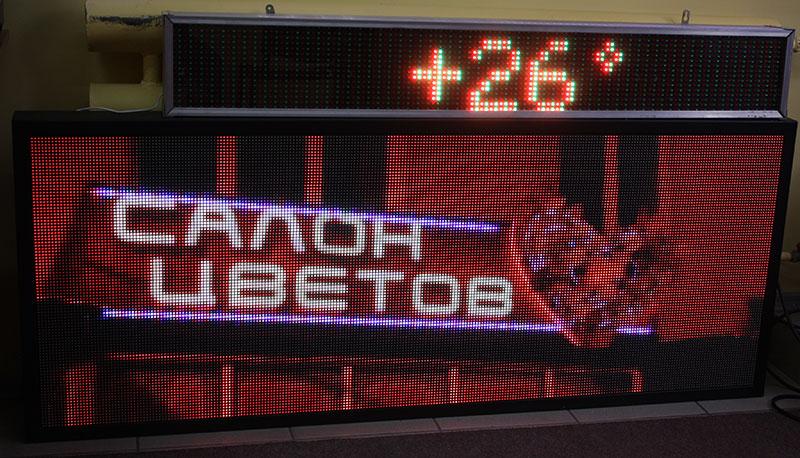Светодиодный экран 3х6 метров. г,Братск. МР