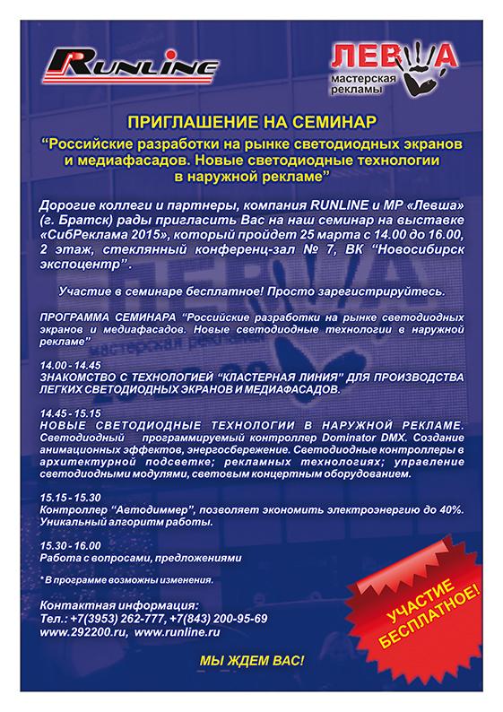 """Выставка """"СибРеклама 2015"""" г.Новосибирск"""